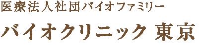 医療法人社団バイオファミリー バイオクリニック東京