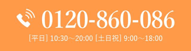 0120-860-086