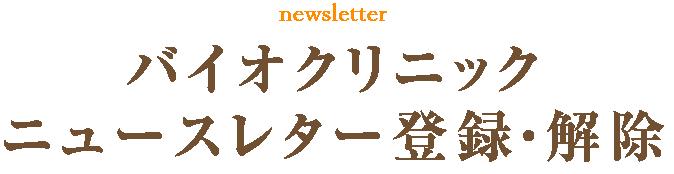 バイオクリニック ニュースレター登録・解除