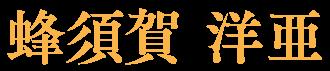 蜂須賀 洋亜